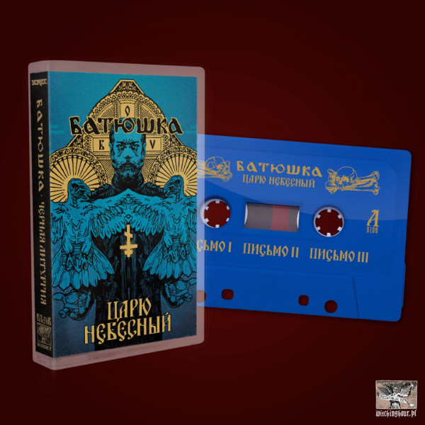 [订购] Batushka – ЦАРЮ НЕБЕСНЫЙ, 磁带 (蓝色) [预付款1|79]