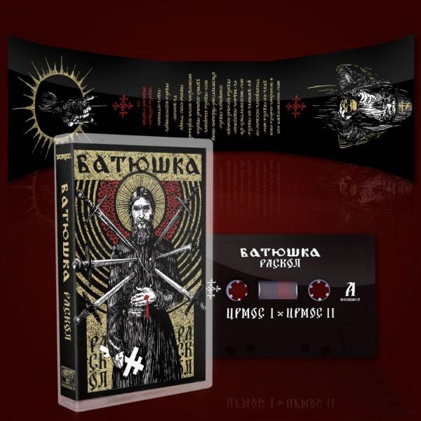 BATUSHKA - РАСКОЛ, 磁带 (黑色)