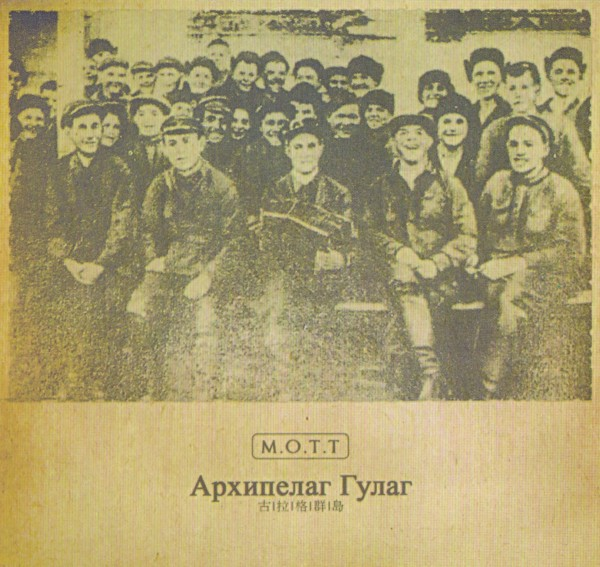 M.O.T.T. – Архипелаг Гулаг